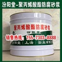 聚丙烯酸酯防腐砂浆、包运输,聚丙烯酸酯防腐砂浆 包送货上门