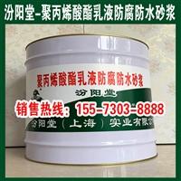 聚丙烯酸酯乳液防腐防水砂浆、包运输,包送货上门