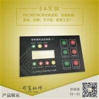 PVC合格證/PVC吊牌/提示PVC貼/排煙機按鍵面板