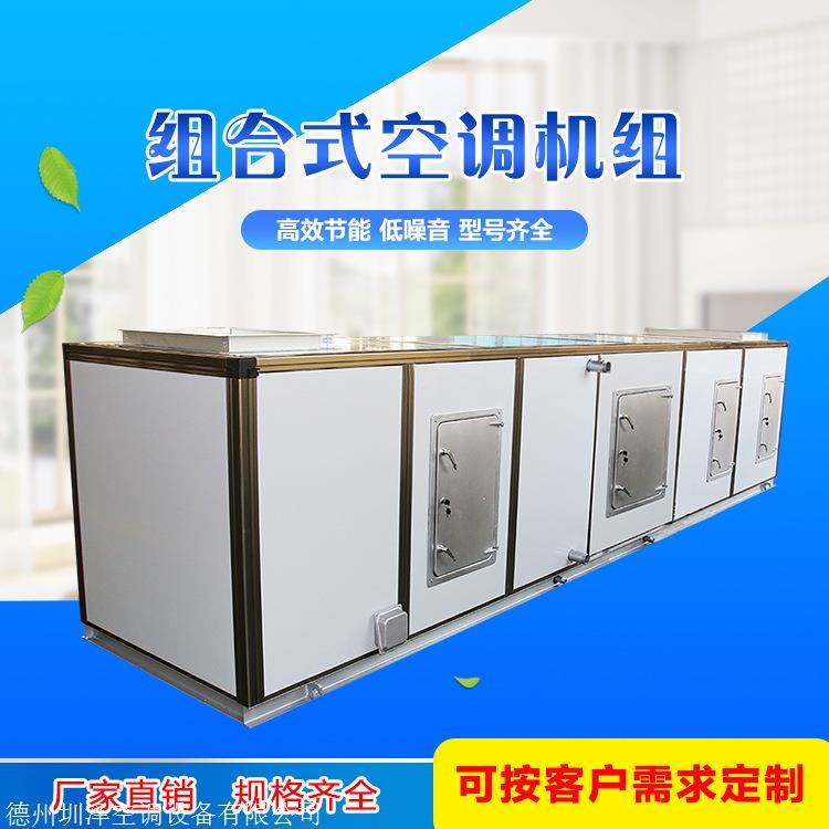 组合式空调机组选型