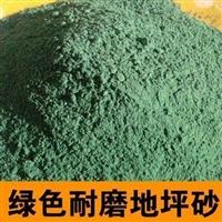 邢台 绿色耐磨金刚砂 绿色耐磨地坪供应定做