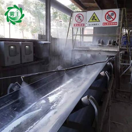 输送带喷雾降尘系统