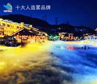 景观人工造雾设备