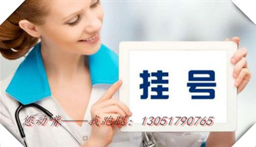 北京口腔医院黄牛挂号要多久联系方式