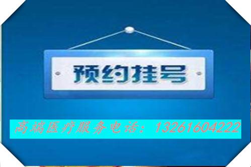 北京大学第一医院床位黄牛联系电话/安全可靠