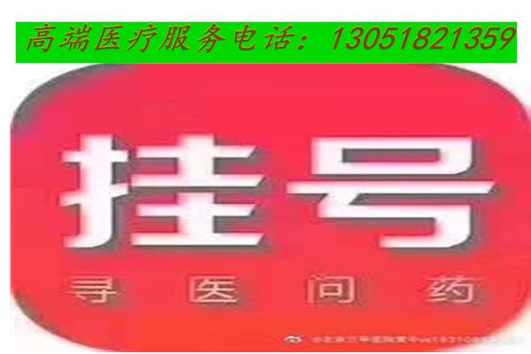 北京301医院检查检查加急代约联系电话
