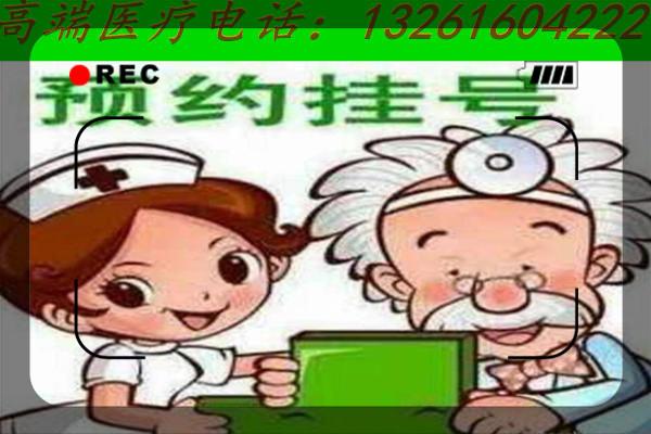 北京朝阳医院找号贩子联系电话