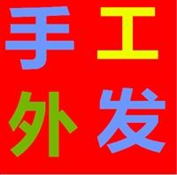 手工活兼職天津市手工活制作手工外發簡單加工人人可做