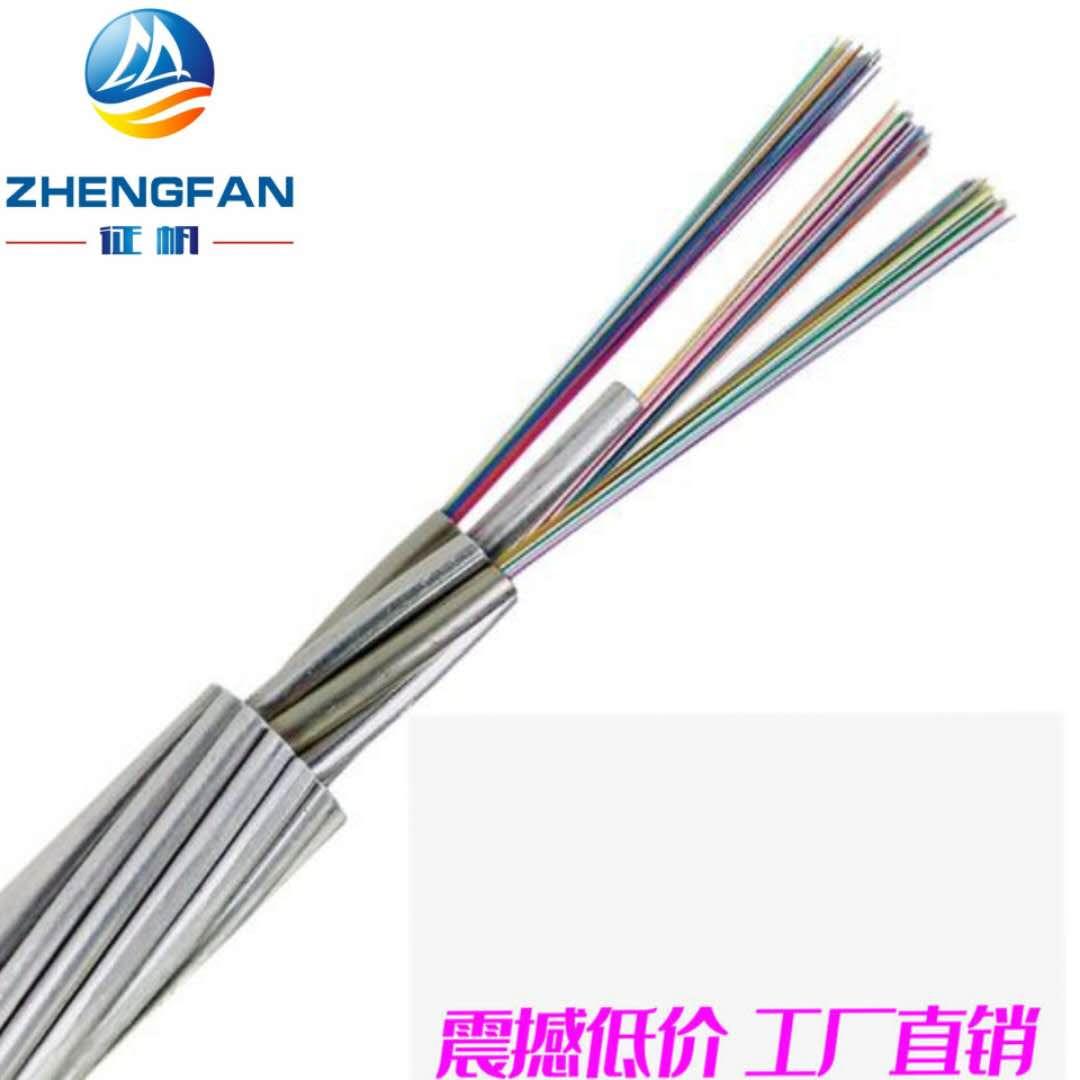 山东OPGW光缆生产商