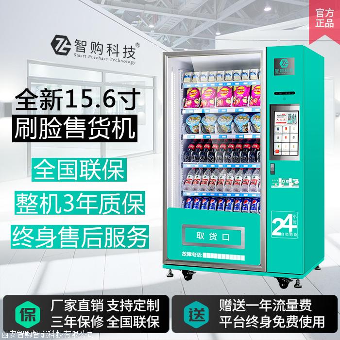 赤峰市无人自动售货机智能售卖机价格品牌排行榜