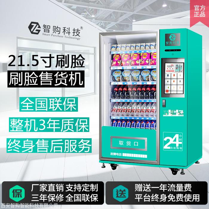 杭州市无人自动售货机智能售卖机价格品牌排行榜