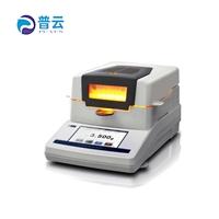 印刷包装用纸水分检测仪 卤素快速水分测定仪 快速水分仪高精度