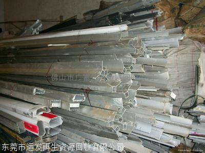 大朗废铝回收公司联系运发_附近大型废铝打包厂每吨价格