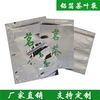 食品级铝箔茶叶袋批发 茶叶袋生产厂家