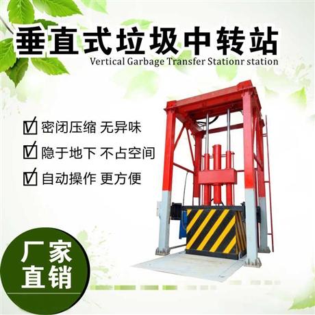 垂直式垃圾处理设备费用