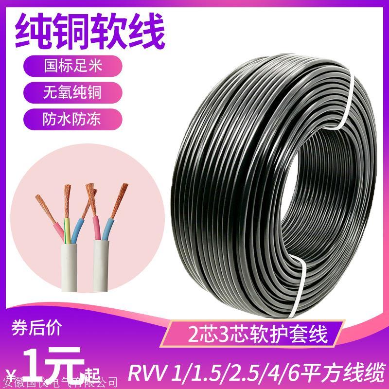 硅橡膠電纜JFGP3電壓220V聚乙烯絕緣