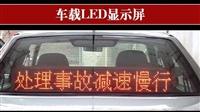 LED车载屏车载LED屏出租车顶LED屏