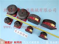 模切机用橡胶避震器防振脚 坑盒模切机减振垫 找 东永源