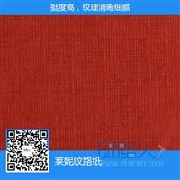 广州直销 莱妮纹路纸 耐折耐磨 韧性强 挺度高