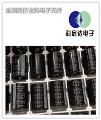 东莞茶山收购电感公司欢迎您 收购电感