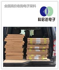 东莞桥头收购电子物料上门回收 收购电子物料