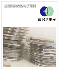 广州番禺收购钽电容附近回收 收购钽电容