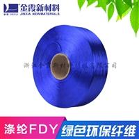 現貨FDY150D/48F有光滌綸色絲 廠家價格直銷