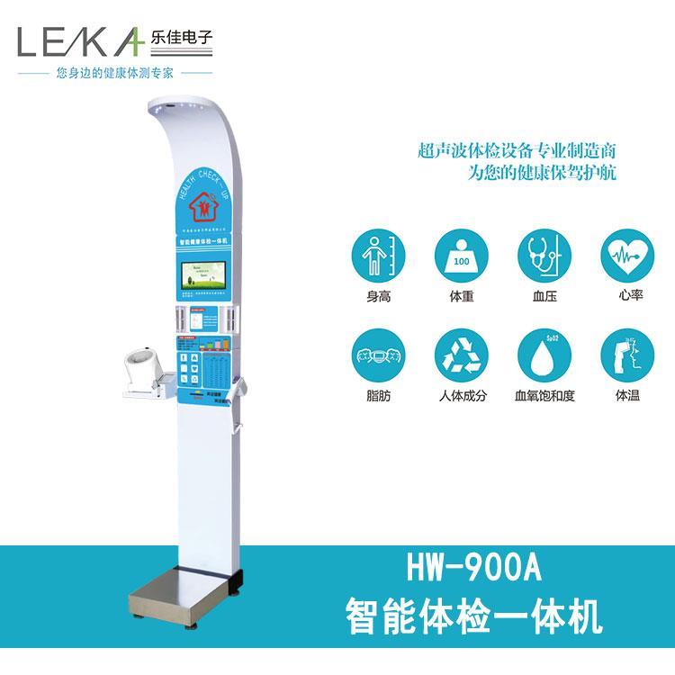 HW-900A智能精密自助健康�w�z�C