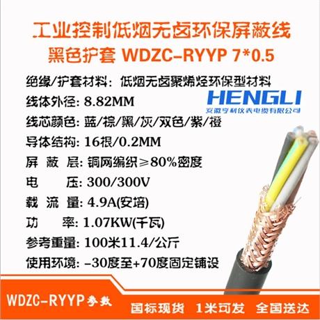 钢带铠装DJYF4H11计算机电缆4-20mA信号传输