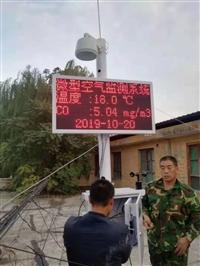 江苏AQI微型空气质量环境监测站,苏州户外空气监测站差价