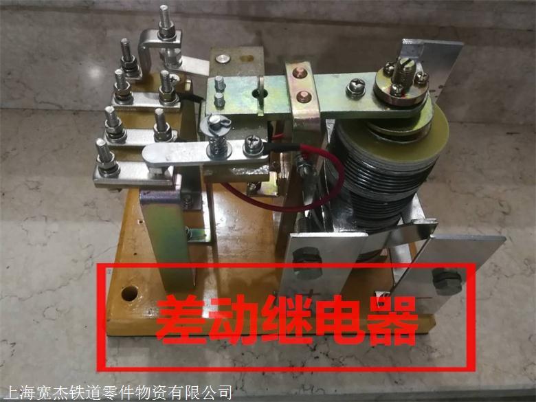 差动继电器TJC-33,TJC-200,T698,T700,