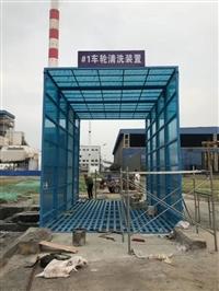 蕪湖煤場碼頭電廠封閉式洗車棚 自動沖洗車輪泥巴裝置
