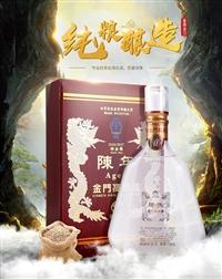 金门高粱酒陈红盒56度  送礼礼盒600毫升 台湾白酒 代理批发