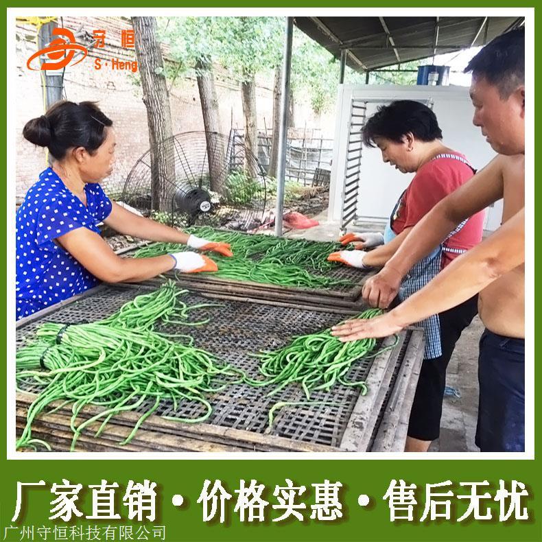 脱水蔬菜烘干机_广州守恒豆角烘干设备