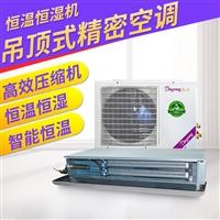 检验检疫恒温恒湿空调 生产厂家_行业_定制