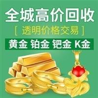 天津津南區黃金回收 津南區黃金手鐲回收 津南區黃金回收價格