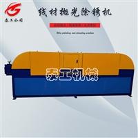 金属线材拉丝机 冷拔丝氧化皮除锈机 线材砂带抛光机生产厂家