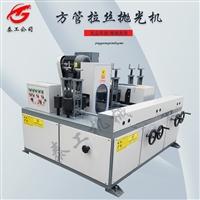 小型方管抛光机 短管抛光机 环保型方管拉丝机厂家