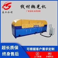 金属线材除锈机 钢丝抛光机 线材砂带抛光机生产厂家