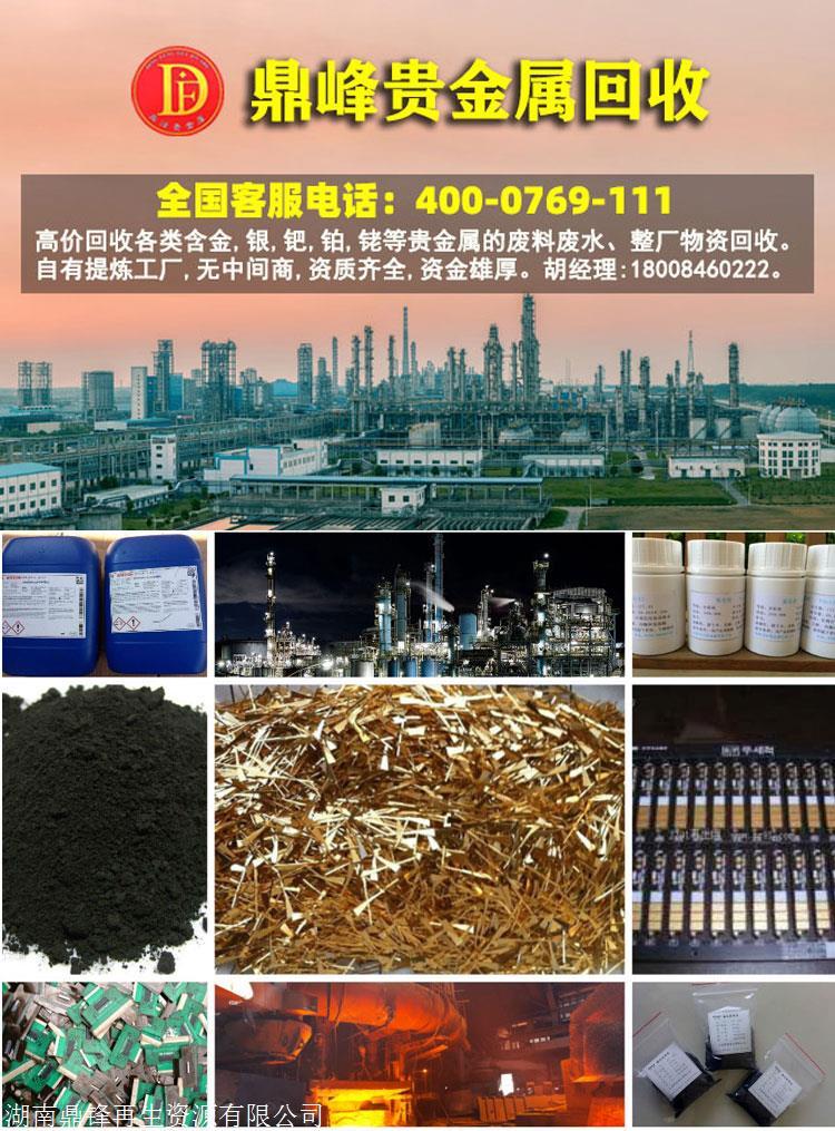 贵金属高价回收 奇亿娱乐 银浆回收 镀金镀银回收 钯碳回收