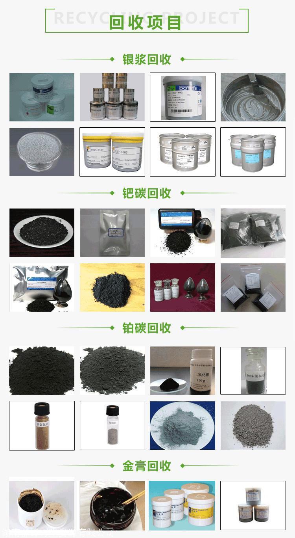 镀金回收 金盐回收 金水回收  金丝高价回收找鼎锋
