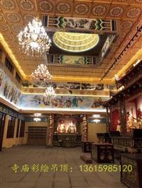 铝合金藻井/寺庙描金浮雕莲花板