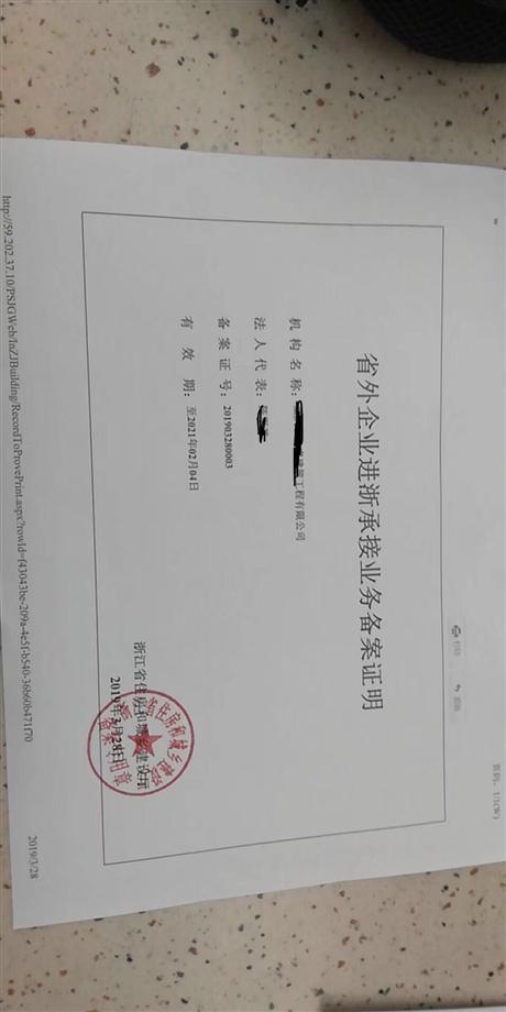 外地企业办理进京施工备案需要注意的事项