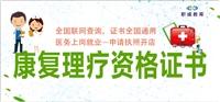 舟山中医推拿师资格证报【名要多少钱
