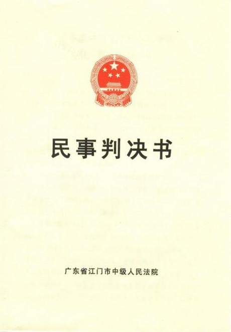 青岛法律文书翻译