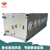 普通型吊柜 带射流风口接水管工业净化风柜非标定制