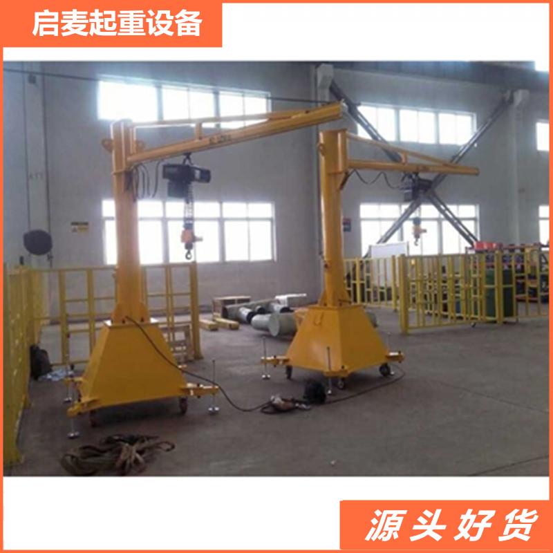 启麦QIMAI 立柱式悬臂吊  移动式悬臂起重机