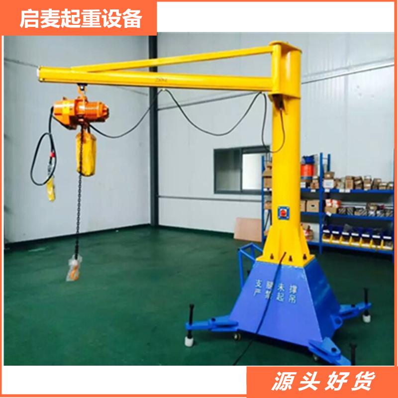 移动式悬臂吊 手推移动式小吊机  车间可移动行走悬臂吊