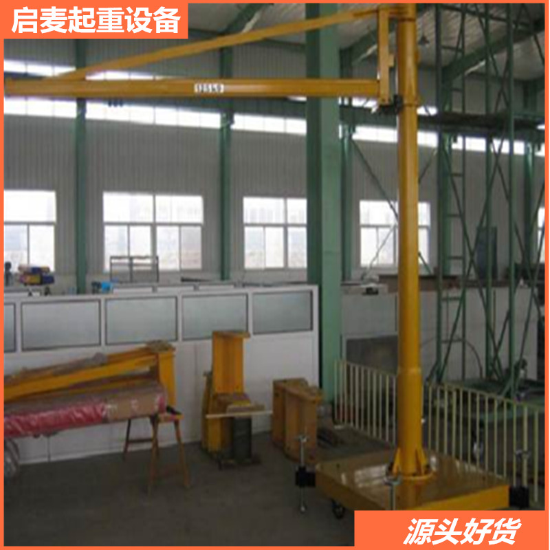 500kg 悬臂起重机 移动式悬臂吊