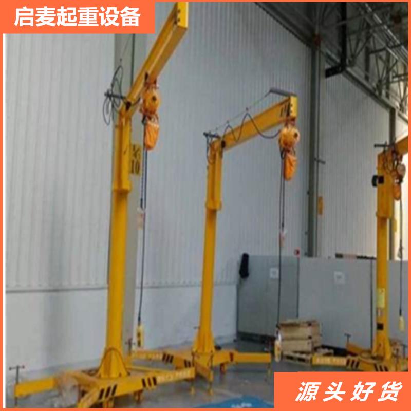 1t移动悬臂吊 可行走式旋臂吊机